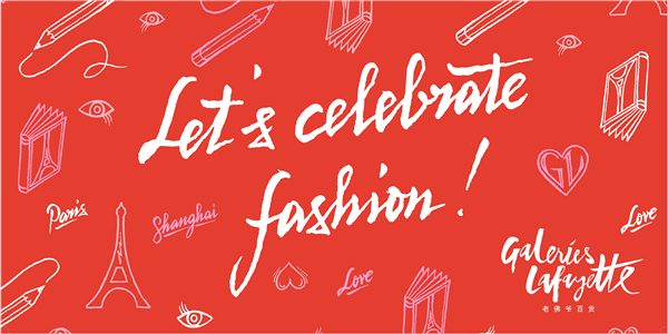 "老佛爷百货呈现""LET'S CELEBRATE FASHION""系列"
