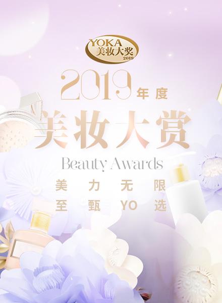 2019年度YOKA美妆大奖榜单来咯
