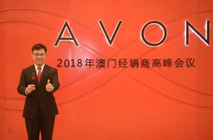 张旭明先生出席活动并分享AVON品牌策略